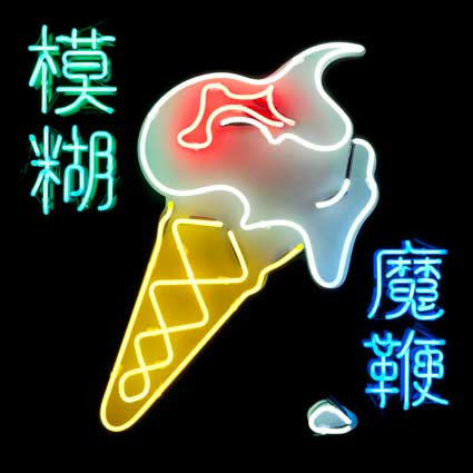blur-The-Magic-Whip